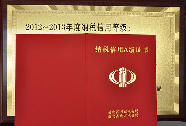 齐达康-省A级纳税人荣誉证书