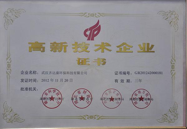 齐达康-高新技术企业
