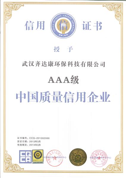 齐达康荣获AAA级质量信用等级证书