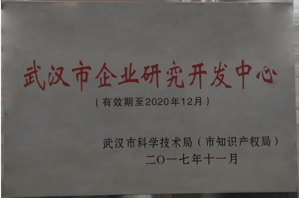 武汉市企业研究开发中心