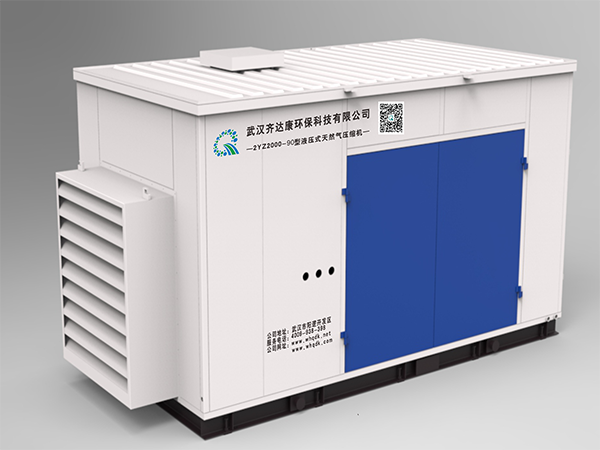 齐达康2YZ2000-90型液压活塞式天然气压缩机
